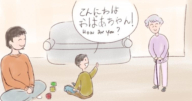 子どもに話す時、異なる言語を混ぜて話しても良いのでしょうか?